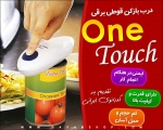 کنسرو بازکن برقی  One Touch