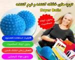 توپ های خشک کننده و نرم کننده لباس Dryer Balls